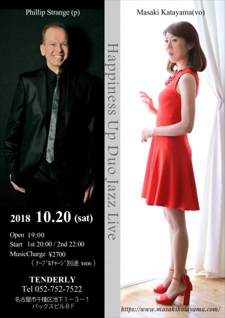2018.10.20 テンダリ-
