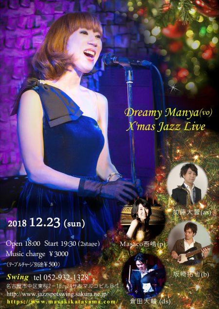 ♪2018.12.23 上 SwingB5⑥最終